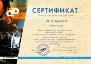 Сертификат Джилекс