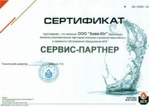 Сертификат ACV