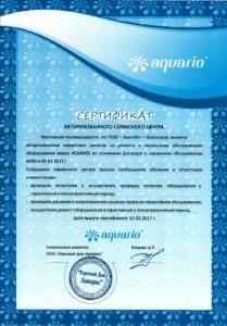 Сертификат Aquario