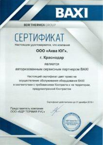 Сертификат BAXI