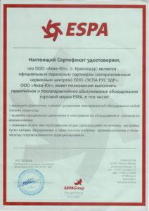 Сертификат ESPA
