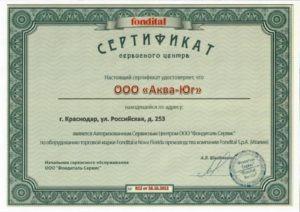 Сертификат FONDITAL