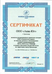 Сертификат Neva