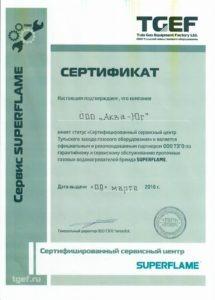 Сертификат ТЗГО
