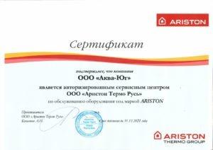 Аристон Сертификат-01