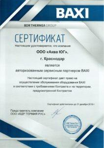 BAXI-1.jpg