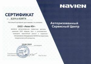 NAVIEN-1.jpg